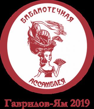 Библиотечная ассамблея-2019