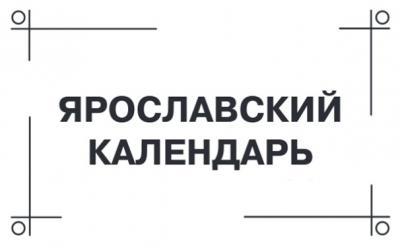 Состоялся вебинар «Календарь знаменательных дат: пошаговая инструкция написания статьи»