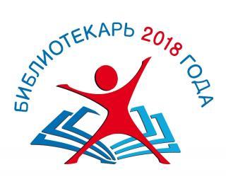 Открыто онлайн-голосование за финалистов Всероссийского конкурса «Библиотекарь 2018 года»