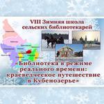 VIII Зимняя школа сельских библиотекарей «Библиотека в режиме реального времени: краеведческое путешествие в Кубенозерье» (Вологодская область)